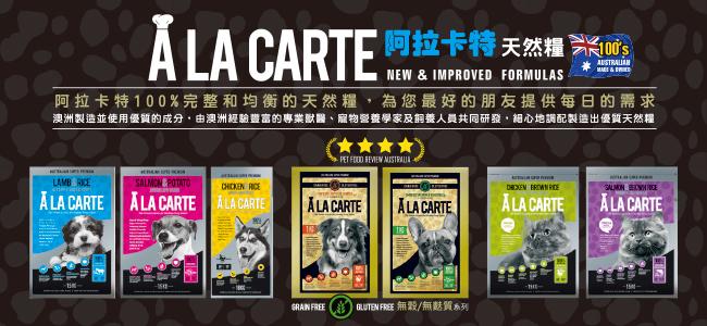 A LA CARTE阿拉卡特天然糧